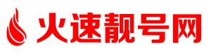 【郑州手机靓号网】郑州手机号码出售,转让,代卖平台